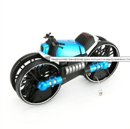 2387841398_kvadrokopter-transformer-leap-dron-mototsikl